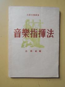 音乐指挥法(日文版)
