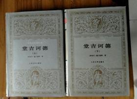 堂吉诃德(共两册)