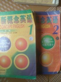 新概念英语。一二两本合售。