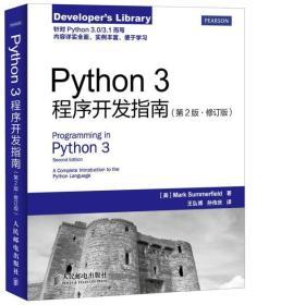 Python 3程序开发指南(第2版 修订版) 正版 萨默菲尔德,王弘博,孙传庆 9787115383389
