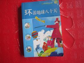新课标小学生课外快乐阅读:环游地球八十天
