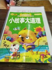 小故事大道理(彩绘注音版)/学生课外必读丛书
