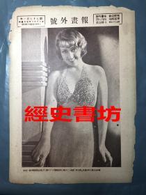 绝版·绝品 民国23年 《号外画报》(177期)