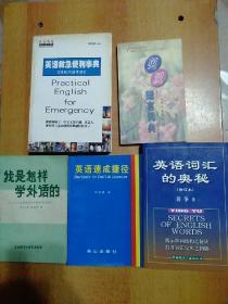5册合售:我是怎样学外语的(二十五年学用十六种外语经验谈)、英语词汇的奥秘(修订本 英语单词学习手册)、英语速成捷径、英语救急便利事典(轻松沟通手册)、英汉赠言词典