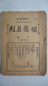 民国14年天津回教联合会版印发行《明德月刊》第七期