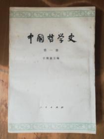 中国哲学史(第一册):先秦部分(翻口受水,皱!)