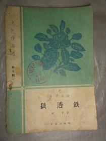 狠透铁(柳青著)作家出版社1959年初版