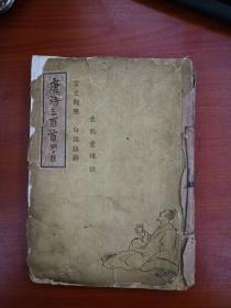 民国三十五年唐诗三百首(上册)