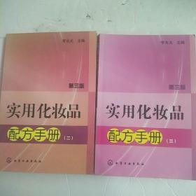 实用化妆品配方手册 第三版【二、三】2本合售