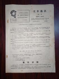 《文革通讯》第1期,创刊号!网上仅见!