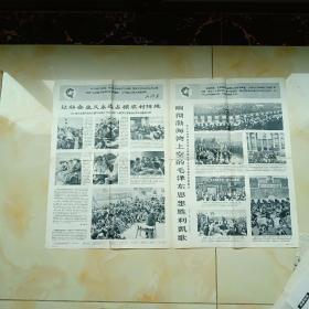 1967年12月人民日报4版有毛主席语录及剧照的报纸