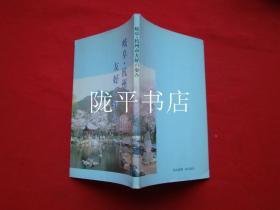岐阜·杭州市友好の歩み
