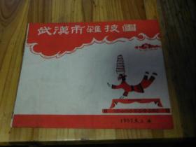 1957年武汉市杂技团 演出节目单