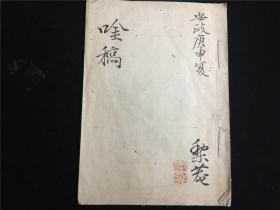1860年安政时期日本学人的汉诗稿《吟稿》1册全,后半部分空白。一百多年前原生态诗稿