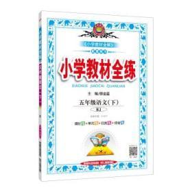 小学教材全练(五年级下 语 正版 薛金星   9787545039252