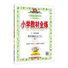 小学教材全练(四年级下 语文 正版 薛金星   9787545039245