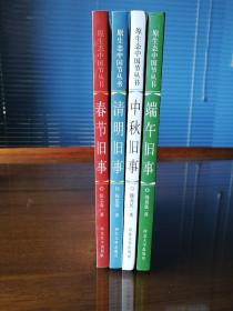 原生态中国节丛书:春节旧事、清明旧事、端午旧事、中秋旧事   4册