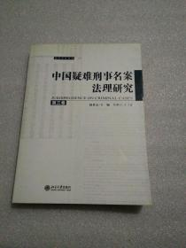 中国疑难刑事名案法理研究(第三卷、第3卷)