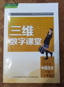 三维数字课堂----中国历史七年级下册