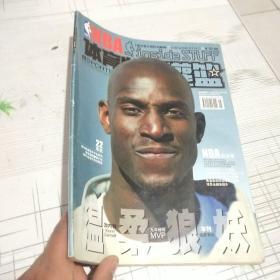 NBA 体育世界 灌篮 2004年5 总第428期