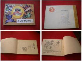 《大战四金刚》哪咤第5册,64开叶洪峰绘,河北1985.5一版二印,604号,连环画