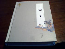 国学经典丛书名家注评本:孟子