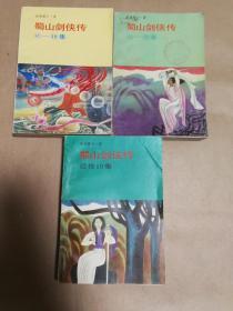 绝版老武侠还珠楼主著仙侠小说岳麓书社版《蜀山剑侠传》(6-10集、44-50集、后传10集三册合售)
