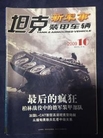 新军事(坦克装甲车辆)