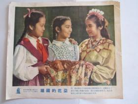 建国初期电影宣传画:祖国的花朵(东北电影制片厂出品·中国电影发行公司发行)
