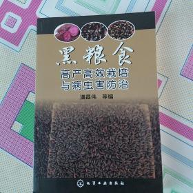 黑粮食高产高效栽培与病虫害防治