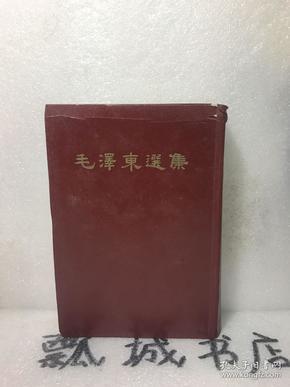 毛泽东选集(一卷本)(人民出版社1966年3月北京精装一版一印,稀见竖排繁体大32开一卷本)