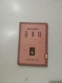 贝多芬(新中国百科小丛书)