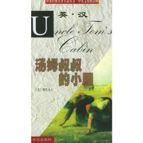 汤姆叔叔的小屋/世界经典名著节录丛书·中英文对照读物