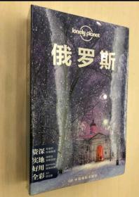 俄罗斯(第三版)—LP孤独星球Lonely Planet旅行指南