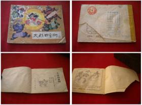 《大战四金刚》哪咤第5册,64开叶洪峰绘,河北1984.5一版一印,605号,连环画