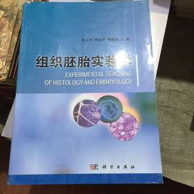 组织胚胎实验学