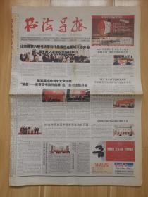 书法导报2013.9.18第38期(本期28版 )