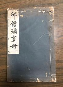 邵僧弥画册 民国珂罗版