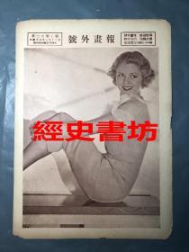 绝版·绝品 民国23年 《号外画报》(207期)