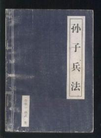 孙子兵法  (武汉出版社出版)