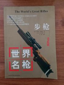 世界名枪--步枪