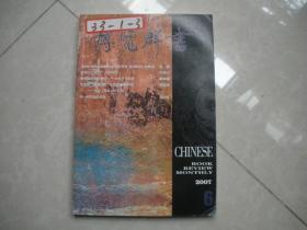 博览群书2007/6