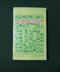 上海方言俚语