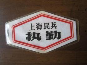 文革时期上海市闸北区人民武装部上海民兵执勤臂章(0664号)