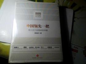 中国领先一把  第三次工业革命在中国