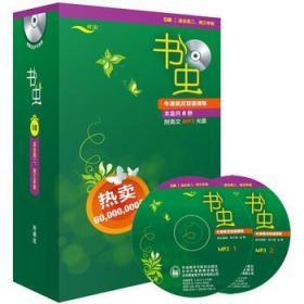 书虫牛津英汉双语读物(附光盘5级适合高2高3年级共8册)
