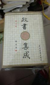 政书集成(影印、全10册)