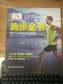 DK跑步全书