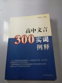 高中文言300实词释例