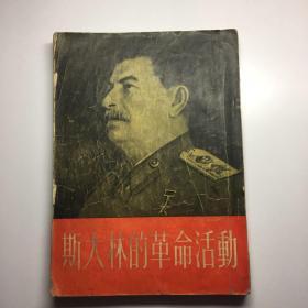 斯大林的革命活动